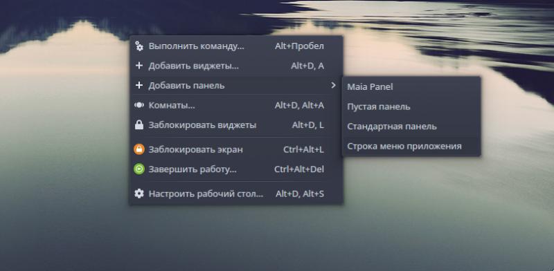 Делаем глобальное меню в Plasma 5.9