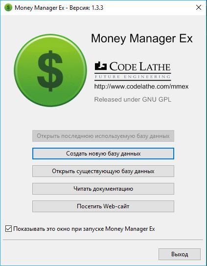 Money Manager Ex - одна из лучших программ для учёта личных финансов