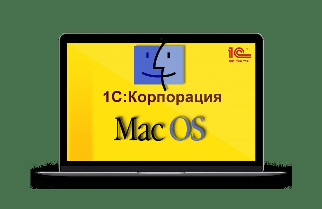 1C для Mac OS или как я ушёл от Windows и Linux