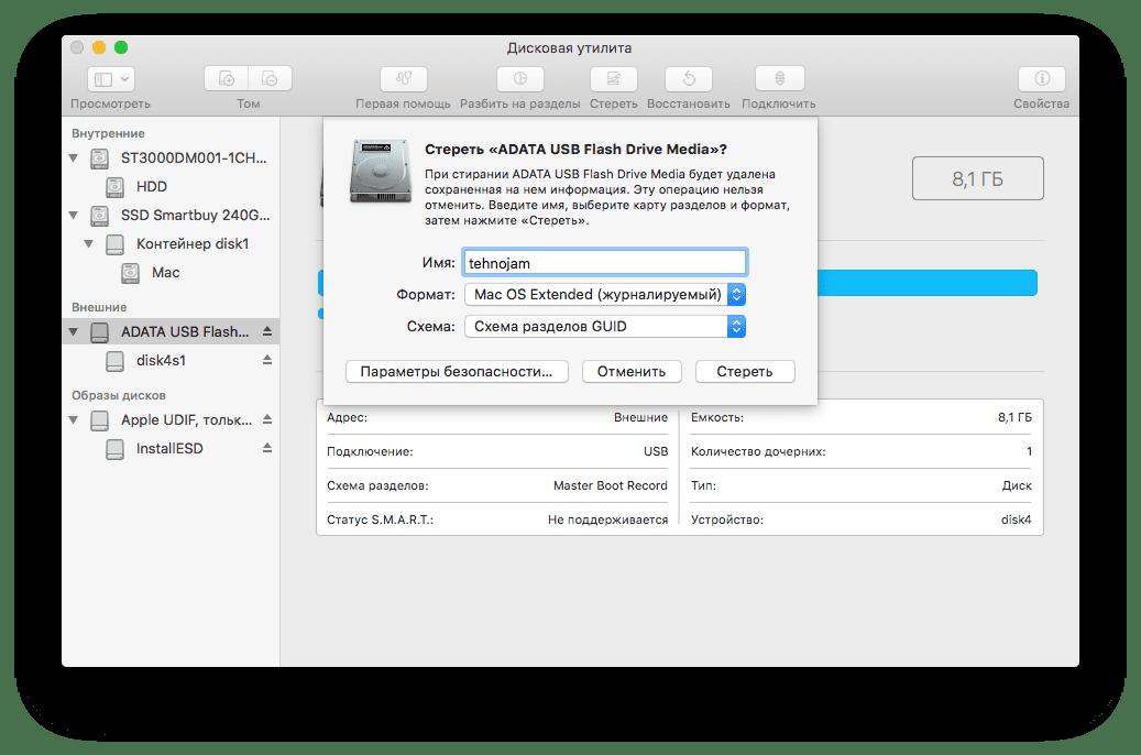 Создание загрузочной флешки Mac OS - Установка Hackintosh 1