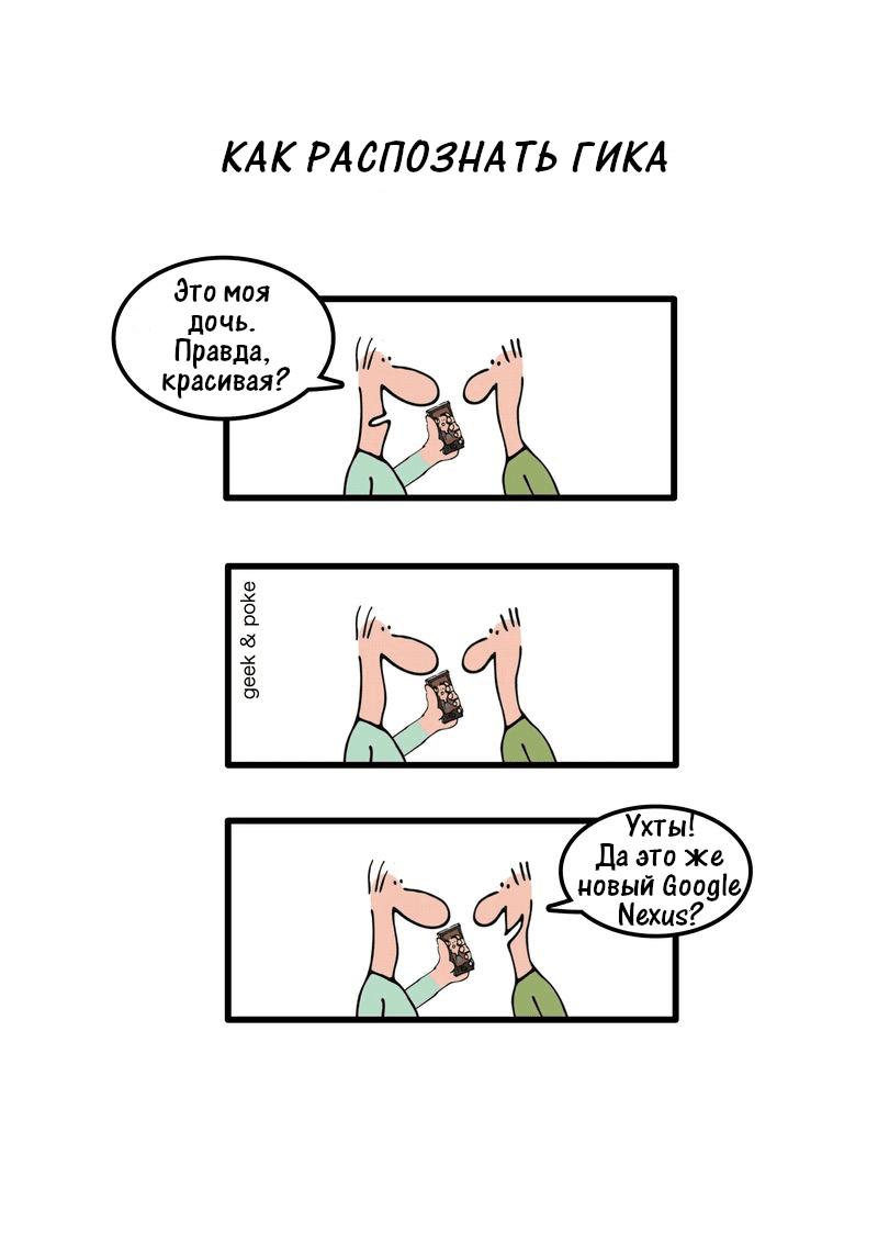 Как распознать гика
