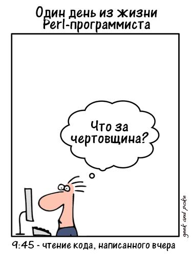 Один день из жизни Perl-программиста