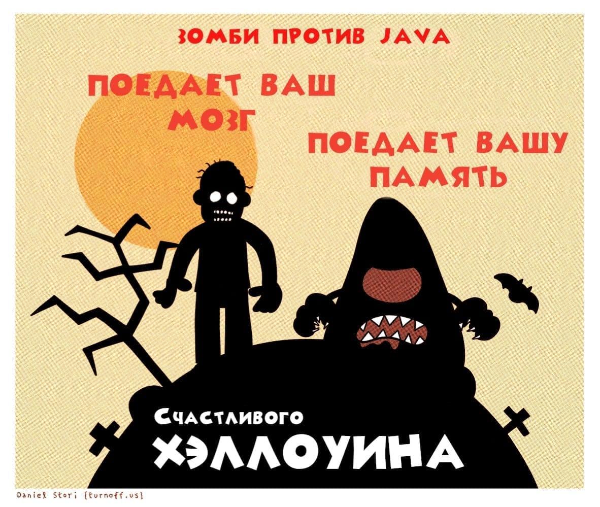 Зомби против Java