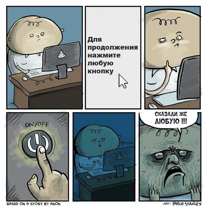 Нажмите любую кнопку