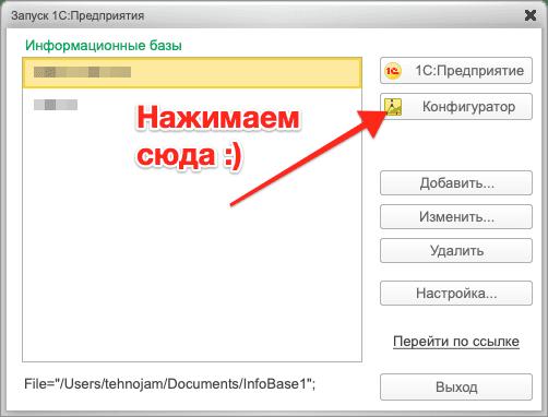 Обновление 1С на Mac OS X