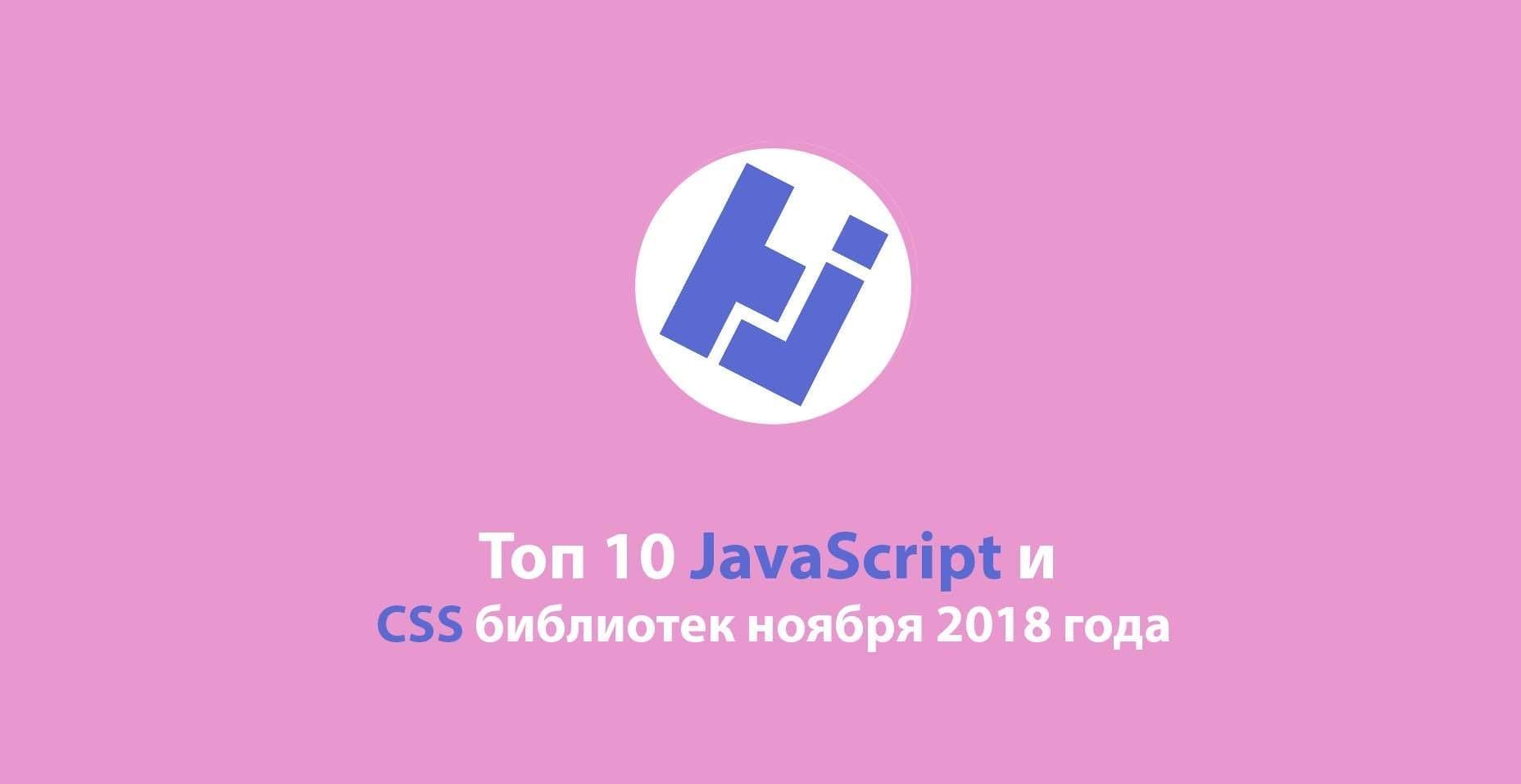 Топ 10 JavaScript и CSS библиотек ноября 2018 года