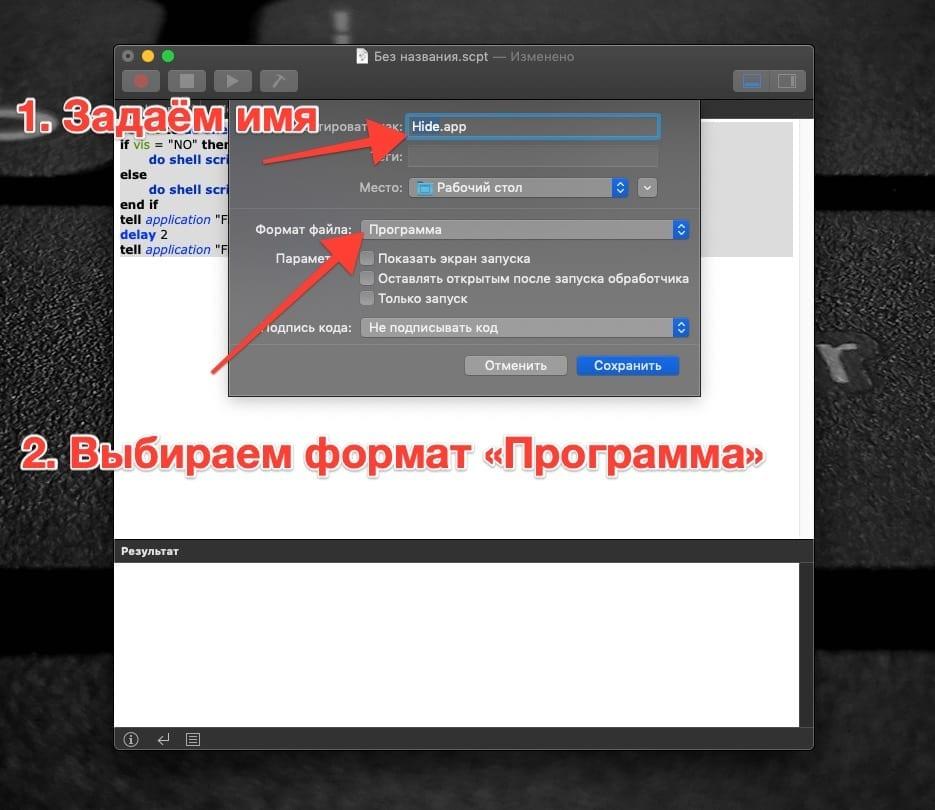 Отображение скрытых файлов и папок в Mac OS X