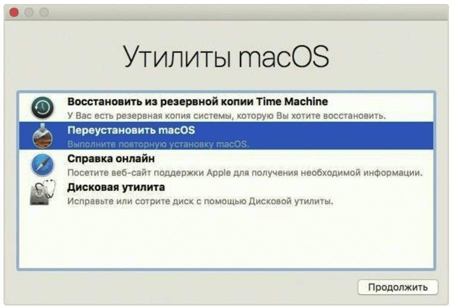 Как восстановить Mac OS через интернет