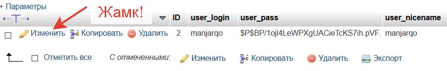Если не подходит пароль к админке wordpress